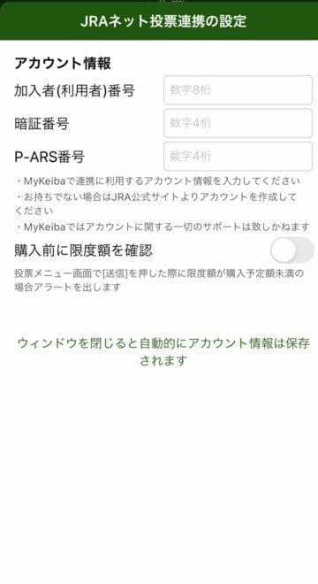 IPAT連携手順説明2