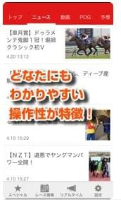 サンスポZBAT!競馬アプリ